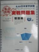 【書寶二手書T3/語言學習_ZAS】重點攻略實戰問題集-聽讀解(附2CD)_EJU日本語研究會
