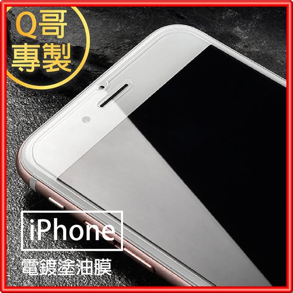 iPhone 玻璃貼 保護貼
