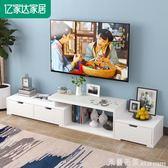 電視櫃 億家達電視柜現代簡約地柜客廳伸縮儲物柜子小戶型電視機柜多功能 米蘭街頭IGO