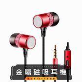 (金士曼) 耳機 低音 重低音 重音 入耳式 重低音耳機 磁吸 麥克風 磁吸收納