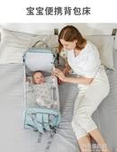 嬰兒床背包 嬰兒床大容量輕便多功能背包床外出母嬰包 YXS交換禮物