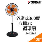 YAMASAKI 山崎 外旋360度12吋立體3D循環扇 SK-1216S