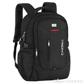 書包雙肩包男士大容量旅行電腦背包高中國中學生女大學生 快速出貨