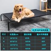 百姓公館 中型大型犬狗床可拆洗鐵藝寵物墊子狗狗床