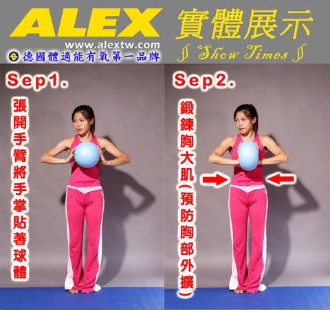 【ALEX】韻律球(20CM粉藍 / 2入組) B-3020