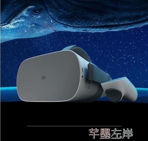 新品VR眼鏡現貨送影視VIP正品小米VR一體機3264GOculus虛擬現實眼鏡安卓蘋果 芊墨左岸LX