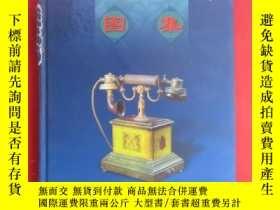 二手書博民逛書店罕見中國通信文物圖集Y15969 中國電信博物館 出版2008