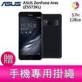 分期0利率 華碩 ASUS ZenFone Ares (ZS572KL) 8GB+128GB 智慧型手機   贈『 手機專用掛繩*1』