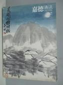 【書寶二手書T2/收藏_PHJ】嘉德通訊_2011第5期_No.79