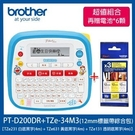 【送12mm標籤帶組合+4號電池6顆】Brother PT-D200DR Doraemon  哆拉A夢 創意自黏標籤機 (支援中、英、日文)