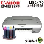 【加裝連續供墨系統】CANON MG2470 多功能相片複合機