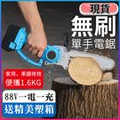 電鏈鋸 充電伐木鋸 小型手持電鏈鋸 電動...