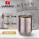瑞士 Lucuku 鈦鑽馬克杯 500ml 杯子 露營杯 咖啡杯 馬克杯 瑞士 LUCUKU 僅78g