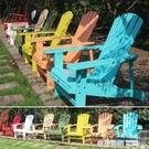 沙灘簡約復古躺椅戶外實木靠背陽台原木花園休閒歐美式adirondack 全館免運
