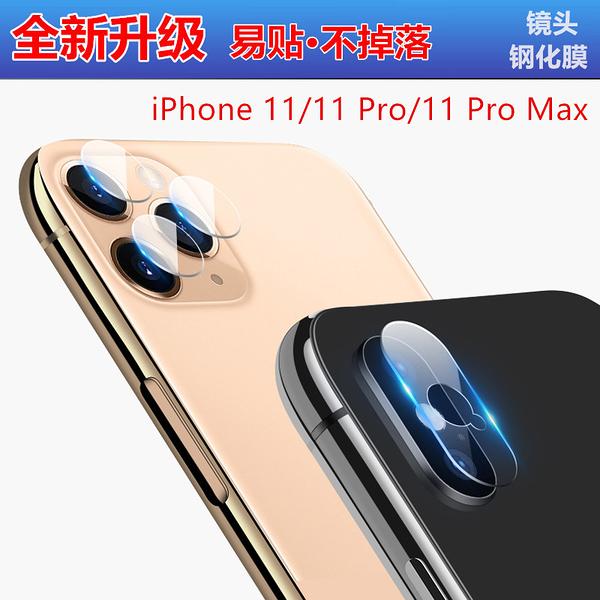 iPhone 11鏡頭鋼化膜 蘋果11 Pro Max後攝像頭保護膜鏡頭貼膜蘋果11 Pro