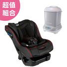 【超值組合】Combi 康貝 New Prim Long EG 汽車安全座椅-羅馬黑+Pro高效消毒烘乾鍋(寧靜灰)