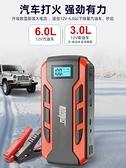 應急電源 汽車應急啟動電源12V大容量充電寶啟動器便捷式電瓶打火搭電神器 米家