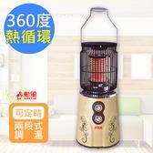 【勳風】暖爐式溫熱循環機/陶瓷磁電暖器(HF-O12H)保暖無死角