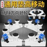 洗衣機底座滾筒通用托架子行動萬向輪全自動固定墊高調節置物架腳XW 快速出貨