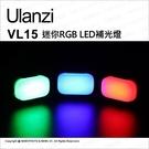 ulanzi Vijim VL15 迷你RGB LED補光燈 可直立堆疊 直播 Vlog【可刷卡】薪創數位