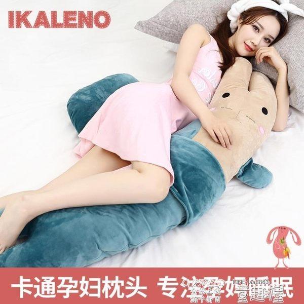 孕婦枕 卡通兔孕婦枕 護腰側睡枕睡覺抱枕H型多功能睡眠側臥枕托腹u型JD 童趣屋