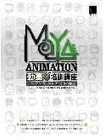 二手書博民逛書店 《MAYA ANIMATION-動畫培訓講座》 R2Y ISBN:9575278275│陳明