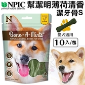 *KING WANG*幫潔明Bone-A-Mint《薄荷清香潔牙骨》S號 犬用零食