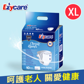 【Ezycare】成人紙尿褲 10片/包 XL(美國平行輸入~特價中!!!)