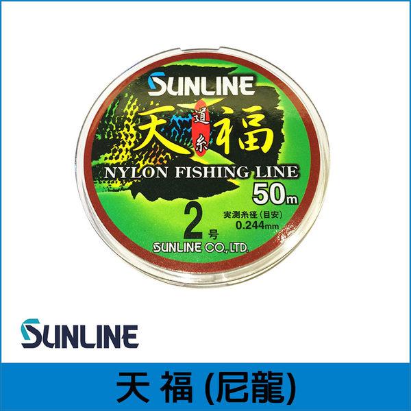橘子釣具 SUNLINE尼龍母線 天福 (50m)