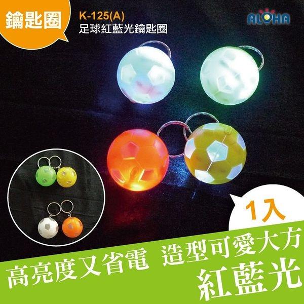 LED鑰匙圈贈品 小足球-紅藍光鑰匙圈 (K-125A)