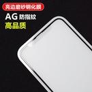 三星A42 A52 A12 A22 A72 A32 5G鋼化玻璃膜二強磨砂亮邊手機膜4G