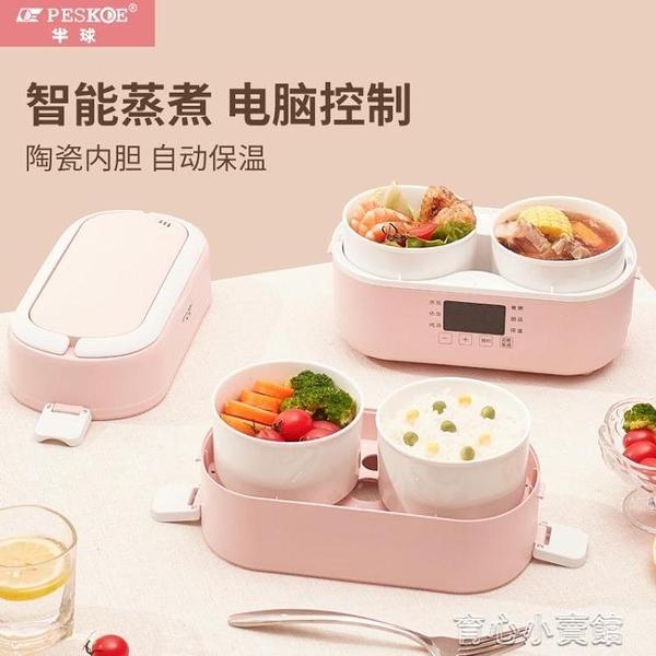 加熱飯盒 新款方形智慧觸控電熱飯盒陶瓷蒸煮鍋預約保溫可插電自動加熱飯盒 育心館