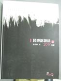【書寶二手書T1/進修考試_XFI】律師司法-民事訴訟法15/e(上)_喬律師