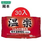 【3包89折】岡本溫樂暖暖包(黏貼式)-10入(共30入)