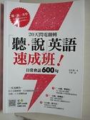 【書寶二手書T1/語言學習_BRQ】20天閃電翻轉「聽.說」英語速成班!日常會話 600 句_金在憲,