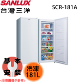 【SANLUX三洋】181L 四星級冷凍能力單門直立式冷凍櫃 SCR-181A 含基本安裝 免運費