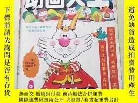 二手書博民逛書店動畫大王1995年6、8期罕見2本合售Y223154