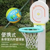 藍球架框兒童男孩室外框架掛門成人投籃壁掛式粘貼寶寶籃筐捆綁式 快速出貨 YYP