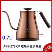 日本代購直送  AKE-278 CP 電熱水壺快煮壺手沖咖啡壺細口0.7L 質感古銅色 2019最新型