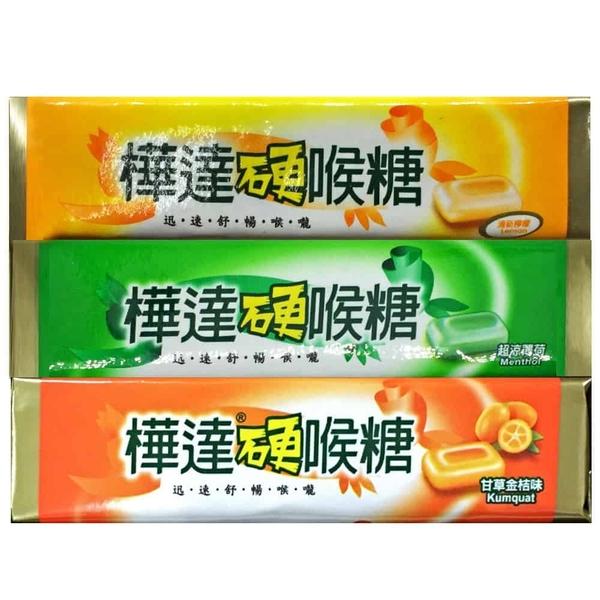 樺達 硬喉糖 甘草金桔/清新檸檬/超涼薄荷 10顆/袋◆德瑞健康家◆