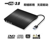超薄USB3.0外置光驅DVD刻錄機移動光驅