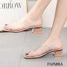 PAPORA時尚後跟裸帶粗跟涼鞋拖鞋大尺碼KK633杏