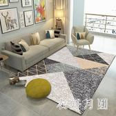 客廳地毯沙發茶幾墊簡約現代臥室床邊毯地墊 QW6362【衣好月圓】