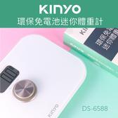 KINYO 環保免電池迷你體重計 DS-6588-生活工場