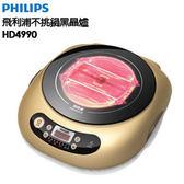 PHILIPS 飛利浦 不挑鍋黑晶爐 HD4990 ★獨特陶瓷玻璃面版