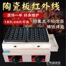 章魚小丸子機商用擺攤燃氣陶瓷板紅外線雙板章魚燒蝦扯蛋機器  【全館免運】