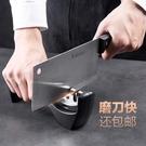 磨刀器 居家家 不銹鋼定角磨刀器快速磨刀石 廚房小工具家用磨菜刀磨刀棒  快速出貨