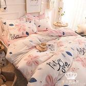 床包組 磨毛純棉小清新床笠款床上加厚保暖四件套