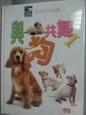 【書寶二手書T4/動植物_QBB】與狗共舞I-動物英雄系列(附2DVD)_精平裝: 精裝本