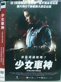 挖寶二手片-B23-112-正版DVD*電影【少女車神/ Italian Race】-義大利GT賽車錦標賽大銀幕呈現